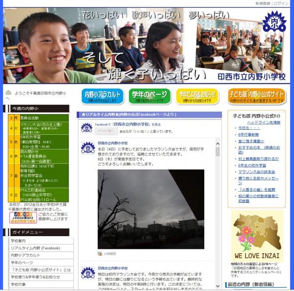 内野小学校、全日本小学校ホーム...