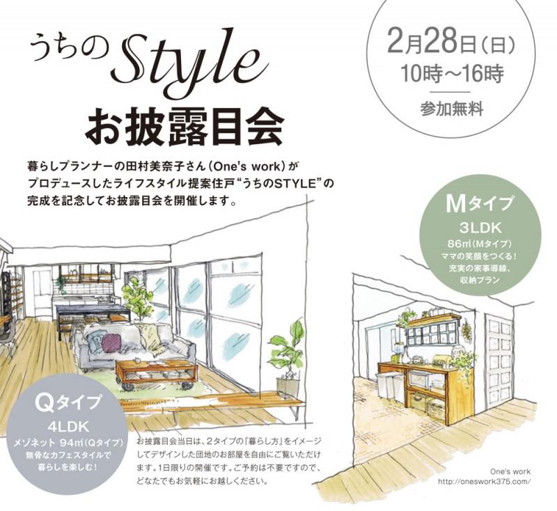 uchino_style