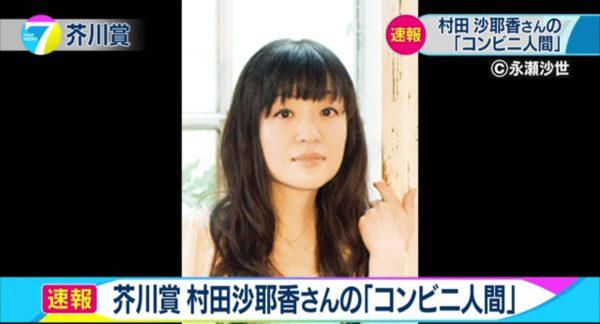 芥川賞の村田沙耶香さんは千葉ニュータウン出身