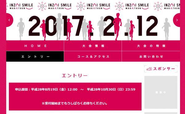 「印西スマイルマラソン」2017年2月12日開催 2016年8月19日(金)申し込み開始!