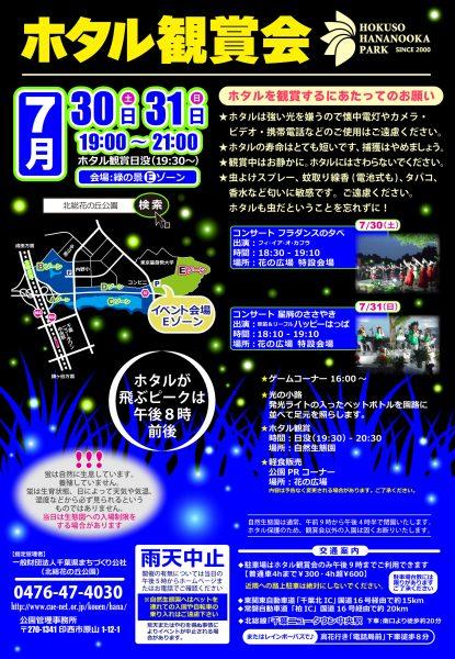 event_hotaru2016