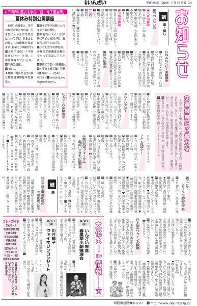 inzai160715-2