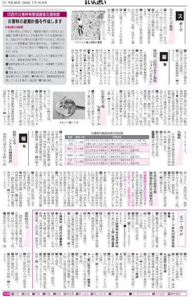 inzai160715-3