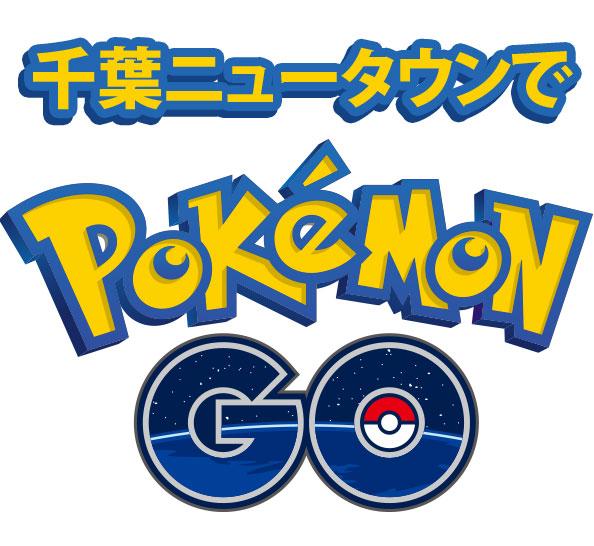 『Pokémon GO』千葉ニュータウンでポケモンGO