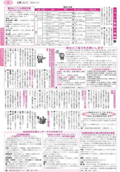 shiroi160715-3