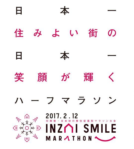smilemarathon2