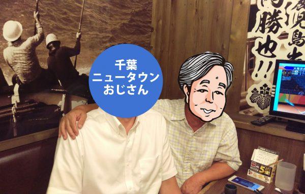 「月刊千葉ニュータウン」「印西Love」「千葉ニュータウンオンライン」のガチバトル対談!