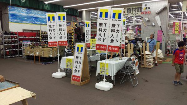 ジョイフル本田 千葉ニュータウン店 Tポイントカード 8月24日開始