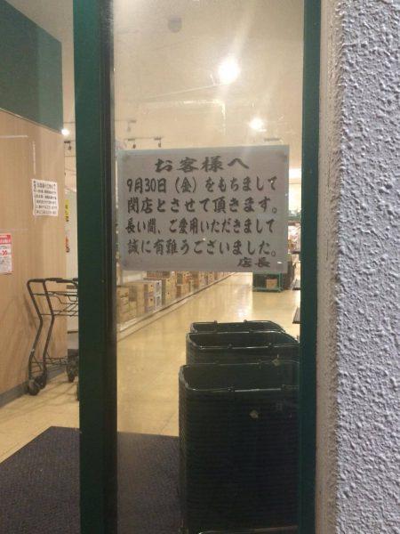 ナカムラヤダイニング小室店 閉店か 2016年9月30日(金)