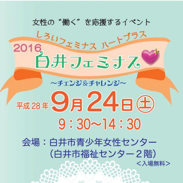 働く女性のイベント 白井フェミナスハートプラスが開催 2016年9月24日