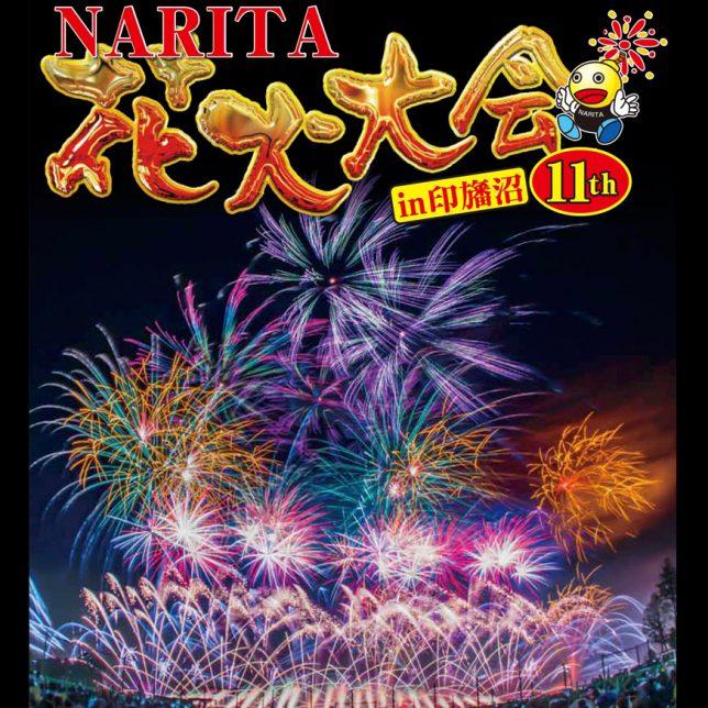 NARITA花火大会in印旛沼 11th 2016年10月15日(土)開催!