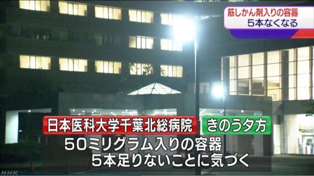 北総日本医大 毒薬指定の筋しかん剤なくなる