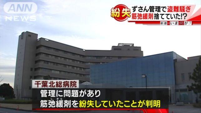 北総日本医大 毒薬盗難ではなく紛失でした・・